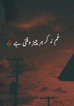 Soul Poetry, Poetry Quotes In Urdu, Best Urdu Poetry Images, Poetry Feelings, True Feelings, Urdu Poetry 2 Lines, Urdu Funny Poetry, Love Poetry Urdu, Best Quotes In Urdu