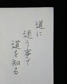 火葬場に向かう道の途中で目に入った言葉。伯母さんが言ってるような気がした。生きていく上で、何事にも通じる事だなぁ。 #言葉 #心に留めておきたい事 #インスタ書道部#美文字#美文字になりたい#手書き#手書きツイート#手書きpost#手書きツイートしてる人と繋がりたい#習字#日本習字#硬筆#鉛筆#筆ペン#ペン字#書道#japanesecalligraphy