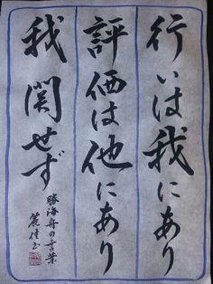 勝 海舟 Powerful Quotes, Wise Quotes, Powerful Words, Famous Quotes, Words Quotes, Wise Words, Inspirational Quotes, Japanese Quotes, Proverbs Quotes