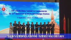China and the Association of Southeast Asian Nations (ASEAN) held the 19th ASEAN-China Summit and commemorated the 25th anniversary of dialogue relations between the two sides here on Wednesday.