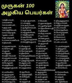 Tamil Baby Names, Saraswati Mata, Lord Murugan Wallpapers, Vedic Mantras, Classroom Language, Editing Pictures, Set Design, Literature, Household