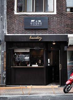 간판이 예뻐서 : 네이버 매거진캐스트 sign магазин интерьеры, киоск 및 интерьеры кофейни. Signage Design, Facade Design, Branding Design, Shop Front Design, Store Design, Shop Facade, Sign Board Design, Cafe Shop, Cafe Interior