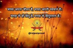 Latest Bhagva Shayri Shri Ram Wallpaper, Shri Ram Photo, Shiva Meditation, Rajput Quotes, Ram Photos, Hindus, Hindi Quotes, Free Images, King