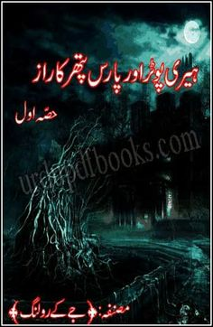 Harry Potter Aur Paras Pathar Ka Raaz Complete Novel by J.K Rowling Harry Potter All Books, Rowling Harry Potter, Adventure Kids, Adventure Novels, Book 1, This Book, Urdu Stories, Reading Online, Mysterious