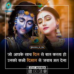 Krishna Quotes In Hindi, Radha Krishna Love Quotes, Radha Krishna Pictures, Radha Krishna Photo, Lord Krishna, Krishna Images, Radhe Krishna, Lord Shiva, Good Thoughts Quotes