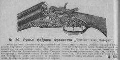 Историческая реконструкция: Женские дуэли: коварство и жестокость Hand Guns, Blog, Firearms, Pistols, Blogging
