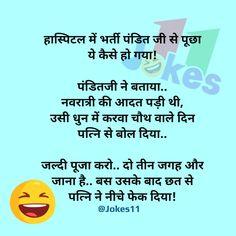 Navratri Jokes in Hindi. Funny Status Quotes, Funny Quotes In Hindi, Comedy Quotes, Funny Statuses, Jokes In Hindi, Funny Messages, Jokes Quotes, Sarcastic Quotes, Funny Texts Jokes