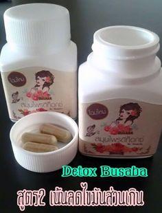 สมุนไพรดีท็อกซ์บุษบา กุ้งนาง Detox By Busaba KungNang ราคาปลีก 35 บาท / ราคาส่ง 28 บาท