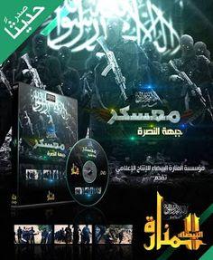 Jabhah An Nusrah merupakan salah satu kelompok mujahidin yang sangat ditakuti amerika, iran dan israel, mereka saat ini berjuang dalam pertempuran dibumi syam suriah, jabhah An Nusrah merupakan afliasi dari kelompok jariangan alqaeda