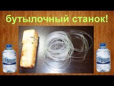 Как сделать верёвку из пластиковой бутылки #2 / How to make a rope out of a plastic bottle #2 - YouTube