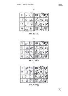 ΔΕΙΓΜΑΤΑ... ΔΗΜΙΟΥΡΓΙΚΗΣ ΓΡΑΦΗΣ Periodic Table, Coding, Periodic Table Chart, Periotic Table, Programming