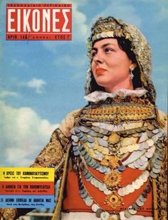The Best Greek Retro Forum Gold Embroidery, New Toys, Hair Jewelry, Blues, Traditional, Retro, Magazine Covers, Greek, Costume