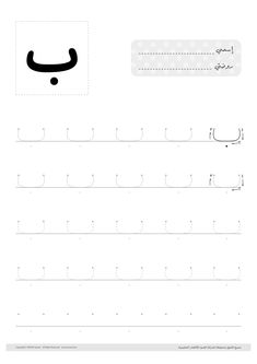 Shape Worksheets For Preschool, Preschool Writing, Arabic Alphabet Letters, Arabic Alphabet For Kids, Alphabet Writing Worksheets, German Language Learning, Learning Apps, Learning Arabic, Math For Kids