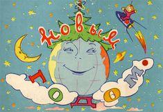 russian christmas ukrainian space ship new year postcard soviet art christmas graphics new