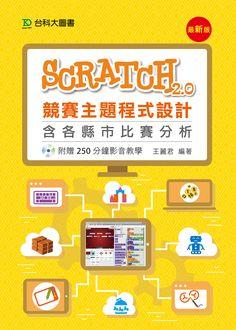 PB105-Scratch2.0 競賽主題程式設計 含各縣市比賽分析 - 附贈250分鐘影音教學 - 最新版
