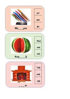 Φωνολογική ενημερότητα ( Διάλεξε τη φωνούλα που λείπει) Greek Language, Kindergarten, Learning, Greek, Kindergartens, Preschool, Kindergarten Center Management, Kid Garden, Teaching