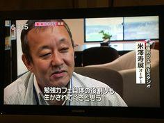 RNC西日本放送で勉強カフェ岡山スタジオを紹介いただきました!  http://okayama.benkyo-cafe.space/rncnews/