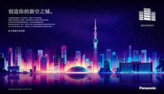 Panasonic cover illustration by Romain Trystram.