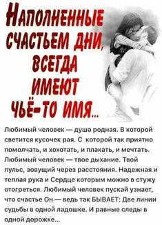 Love Is A Verb, My Love, Always And Forever, Love Quotes, Thoughts, Marriage, Quotes, Qoutes Of Love, Quotes Love