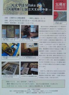 20120920-1030 三鷹市図書館  天地明察と国立天文台の今昔