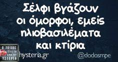Greek Memes, Funny Greek, Greek Quotes, Sarcastic Quotes, Funny Quotes, Funny Memes, Jokes, Funny Shit, Funny Stuff