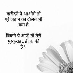 Hindi Words, Hindi Quotes, Best Quotes, Qoutes, Romantic Shayari, Romantic Quotes, My Diary, Dear Diary, Relationship Quotes