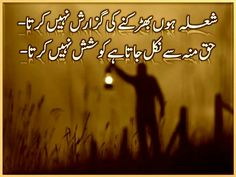 1000 images about poetry on pinterest poet pakistan