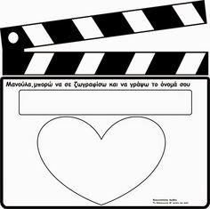 ...Το Νηπιαγωγείο μ' αρέσει πιο πολύ.: Μαμά, είσαι η πρωταγωνίστρια της ζωής μου . Ένα βιβλίο για τη μαμά. Mother's Day Printables, Movie Themes, Mothers Day Crafts, Mother And Father, Craft Activities, Fathers Day, Valentines, Letters, Education