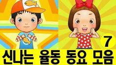 동요 모음 7 - 그대로 멈춰라 외 46분 (하늘이와 바다의 신나는 율동 동요 메들리) - Korean Children Song ...