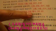 투표함 열기 전에 개표방송 했다[18대대선 개표조작 법정증언하다]