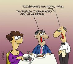 Σύνδεσμος ενσωματωμένης εικόνας Funny Greek Quotes, Sarcastic Quotes, Funny Cartoons, Funny Memes, Jokes, Kids Laughing, Clever Quotes, Funny Bunnies, Funny Pins