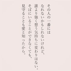 Japanese Love Quotes, I Love You, My Love, Work Inspiration, Japanese Culture, Powerful Words, Cool Words, Favorite Quotes, Poems