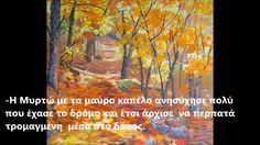 ΤΟ ΜΑΓΙΚΟ ΔΑΣΟΣ ΤΟΥ ΦΘΙΝΟΠΩΡΟΥ 2-ΠΑΡΑΜΥΘΙ  ΝΙΚΟΥ ΒΑΣΙΛΙΚΗ Greek Language, Youtube, Autumn, Nature, Crafts, Fall Season, Naturaleza, Greek, Fall