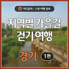 Korea, Places To Visit, Entertaining, Photography, Travel, Life, Camping, Campsite, Photograph