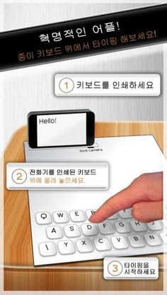 Paper Keyboard - Fast typing and playing with a printed keyboard Gyorgyi Kerekes 종이 키보드 대 :0