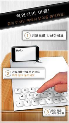 Paper Keyboard - Fast typing and playing with a printed keyboard Gyorgyi Kerekes 종이 키보드 대 :0