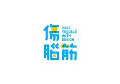 標準字|Logotype on Behance