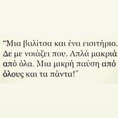 """364 """"Μου αρέσει!"""", 2 σχόλια - Greekquotes (@greekquotes_21) στο Instagram"""