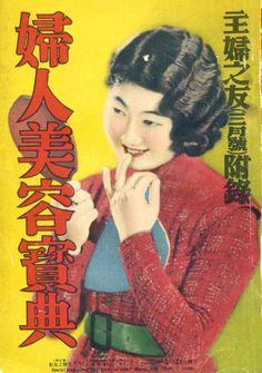 """Shufu-no Tomo(主婦の友)"" magazine March 1934 Appendix . - Dictionary of ""Beauty of Women"" -"