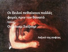 Greek Words, Greek Quotes, Theater, Pos, Greek Sayings, Theatres, Teatro