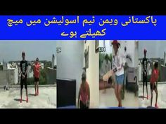 YouTube Cricket Videos, Bouncers, New Work, Pakistani, Drama, Baseball Cards, News, Youtube, Dramas
