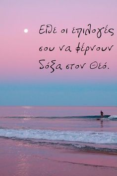 Edem Beach, Water, Quotes, Outdoor, Inspiration, Image, Water Water, Qoutes, Biblical Inspiration