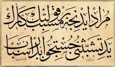 Murâd idince Müsebbib bir kulunun kârın Yed-i teşebbüsünü cüst-ü-cû ider esbâb ***** Nâbî ***** Müsebbibü'l-esbâb olan (sebepler icat eden) Allah bir kulunun işinin olmasını dilerse, Artık sebepler o adamın işe girişecek ellerini araştırmaya, sormaya başlar. *Hattat: Muhammed Şefîk Bey --- Beytin aslı: Merâm idince Müsebbib bir âdemin kârın Yed-i teşebbüsünü cüst-ü-cû ider esbâb Persian Calligraphy, Islamic Calligraphy, Islamic World, Islamic Art, Masters, Blog, Istanbul, Miniatures, Check