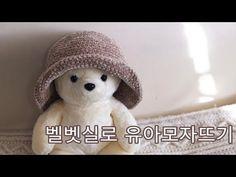 벨벳실아이모자뜨기ㅡ빼뜨기없이 예쁘게 떠봐요^^ - YouTube Crochet Hats, Teddy Bear, Knitting, Toys, Animals, Knitting Hats, Activity Toys, Animales, Tricot