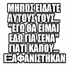 Love Quotes, Funny Quotes, Perfection Quotes, Calm, Feelings, Life, Greek Quotes, Qoutes Of Love, Funny Phrases