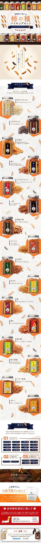 ランディングページ(LP)制作実績。奈良県生駒郡のシンコー食産株式会社より制作依頼を受け、和菓子・洋菓子・スイーツの柿の種バイキングセット商品ページをデザイン。LPOならランディングページ制作.jp