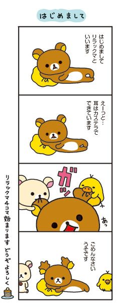http://blog.san-x.co.jp/mt-static/UploadFiles/up_pics_sanx/img/toretate/2009/06/4kuma.jpg