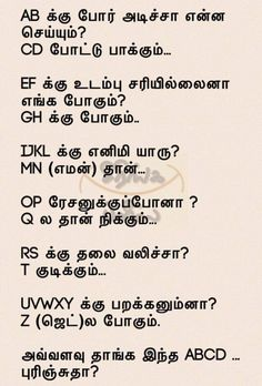 Thusy Muhunthan - Google+ Tamil Motivational Quotes, Tamil Love Quotes, Inspirational Quotes, One Word Quotes, True Quotes, Funny Quotes, Qoutes, Good Night Quotes, Amazing Quotes