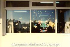 Ιδέες για δασκάλους: Χριστουγεννιάτικο παράθυρο από το παρελθόν...