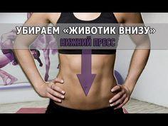 убрать живот после родов / качать НИЖНИЙ ПРЕСС (KatyaENERGY) - YouTube
